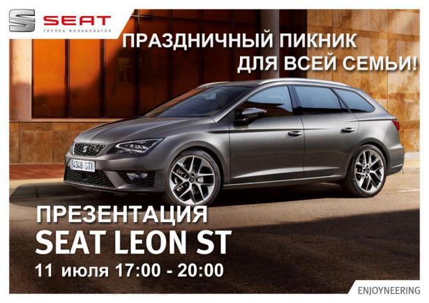 презентация SEAT Leon ST