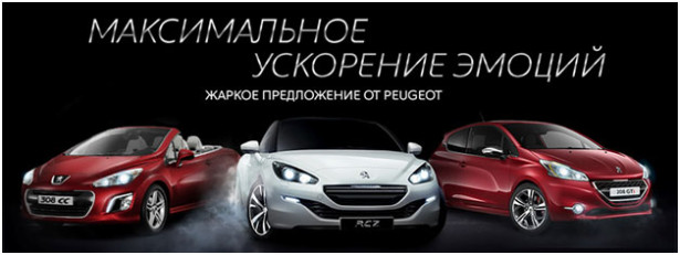 жаркое предложение от Peugeot