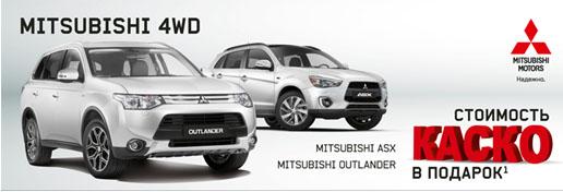 Mitsubishi Outlander или Mitsubishi ASX