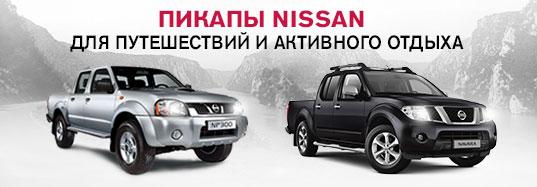 пикапы Nissan