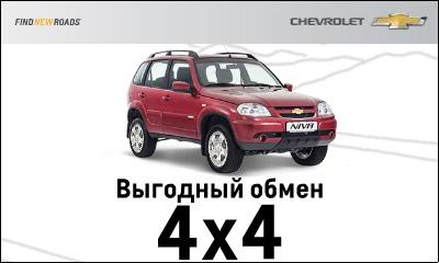 Chevrolet Niva c выгодой 1