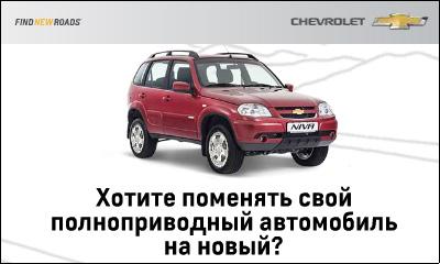 Chevrolet Niva c выгодой