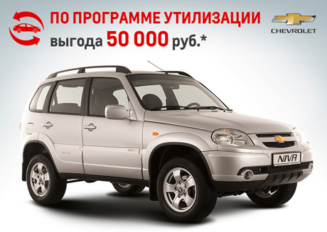 Chevrolet Niva утилизация