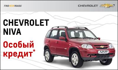 Легендарная Chevrolet Niva