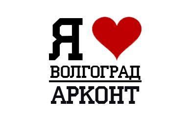 Люблю тебя, мой Волгоград