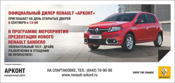 Renault «Арконт» теперь и в Волжском