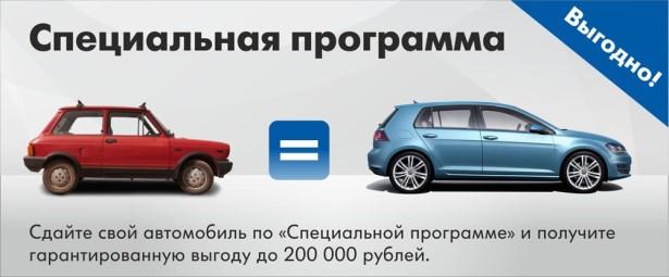 Специальная программа Volkswagen