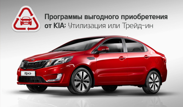 Утилизация автомобилей KIA