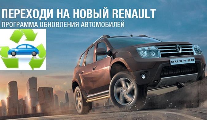 """Программа """"Переходи на новый Renault!"""""""