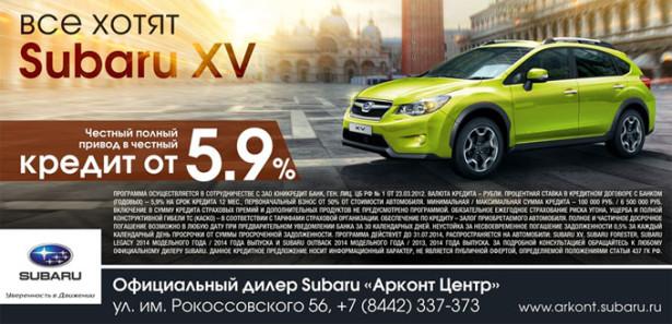 особое предложение на Subaru XV