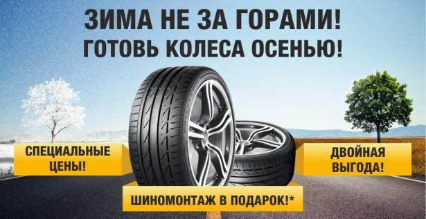 шиномонтаж колеса_на сайт рено