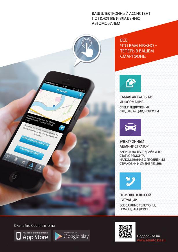 АСАвто запустила мобильное приложение