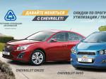 Ваша выгода на новый Chevrolet до 150 000 руб.!