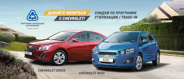 Chevrolet_Utilization_masthead_1280x551