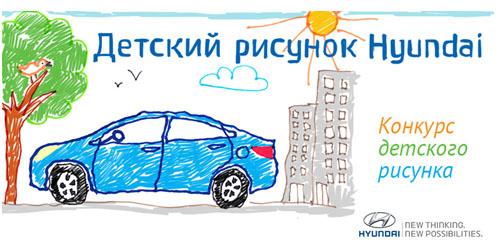 Детский рисунок Hyundai