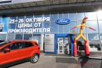 Ford Арконт Волгоград 2014 Фото 02