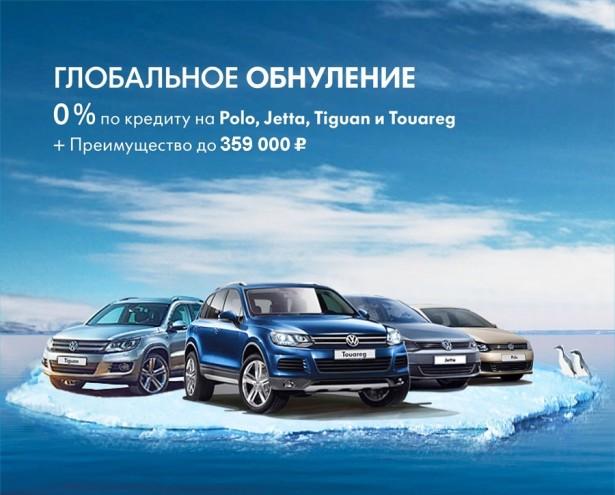 Глобальное обнудение от Volkswagen