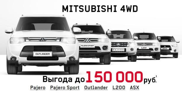 Mitsubishi до 150 000руб