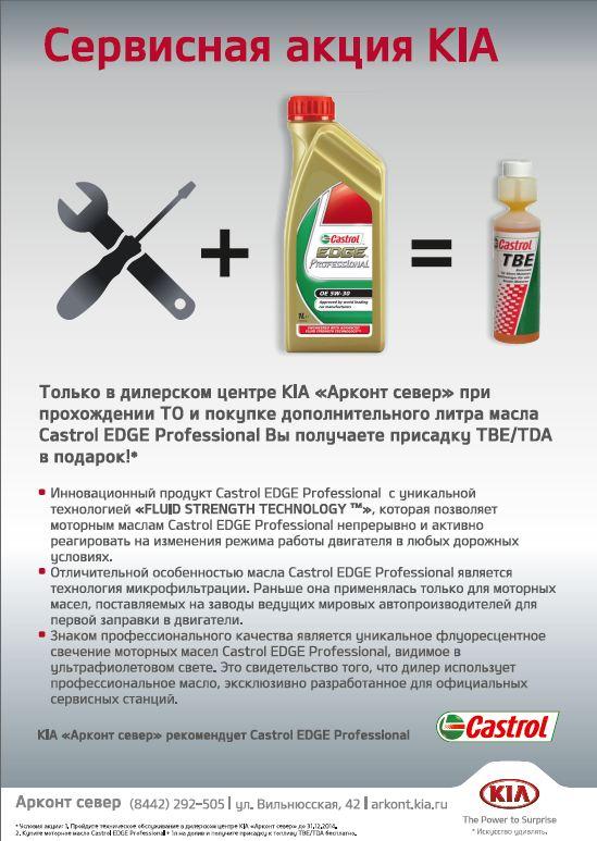 СЕРВИСНАЯ АКЦИЯ КИА АРКОНТ СЕВЕР