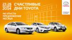 «Счастливые дни TOYOTA» в  Тойота Центр Волгоград