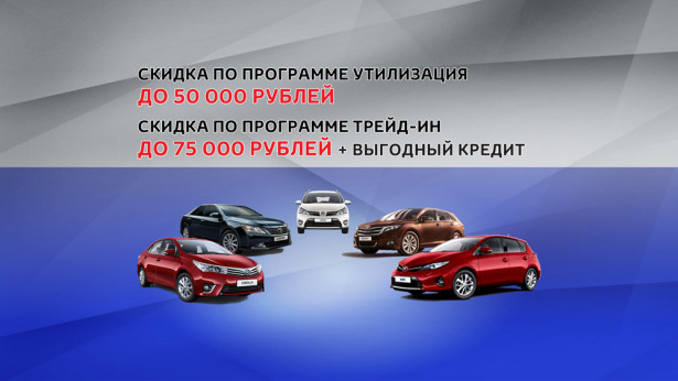 Утилизация Trade-in Toyota
