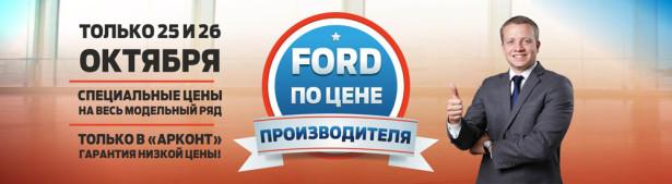 специальные цены Ford