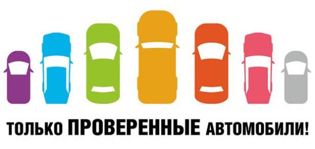 только проверенные автомобили