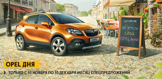 Акция Opel дня в Арконт