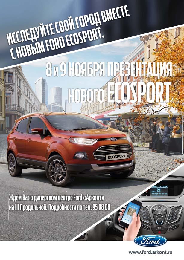 Ford Ecosport Волгоград