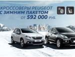 Кроссоверы Peugeot с зимним пакетом от 592 000 руб.*