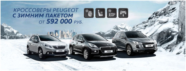 Кроссоверы Peugeot