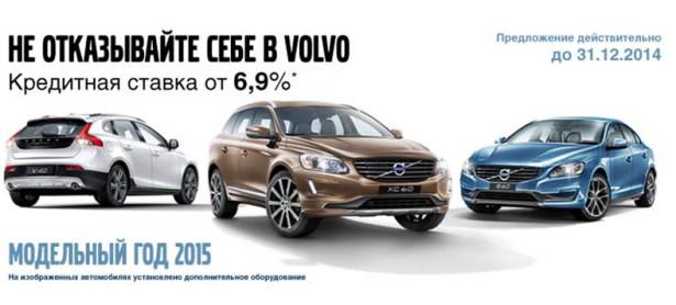 Не отказывайте себе в Volvo