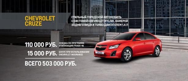 Открой для себя Chevrolet Cruze