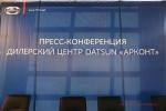 Открытие Datsun Арконт Волгоград 2015 год 30