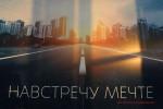 Открытие Datsun Арконт Волгоград 2015 год 35