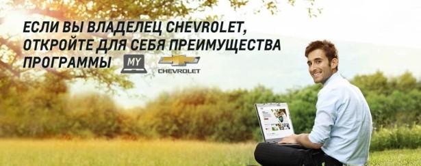 Сервис Chevrolet перешел на новый уровень