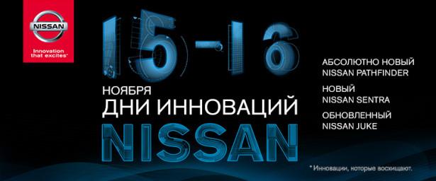 Тройная всероссийская премьера ниссан