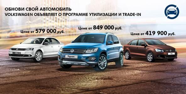 Утилизация от Volkswagen продолжается