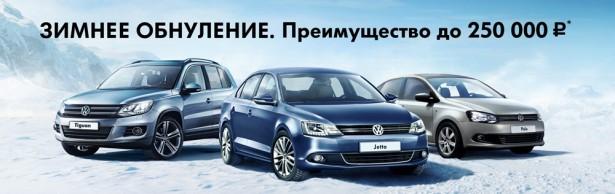 Volkswagen с Преимуществом до 250 000рублей