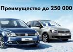 Только до конца ноября, забери свой Volkswagen с Преимуществом до 250 000 рублей.