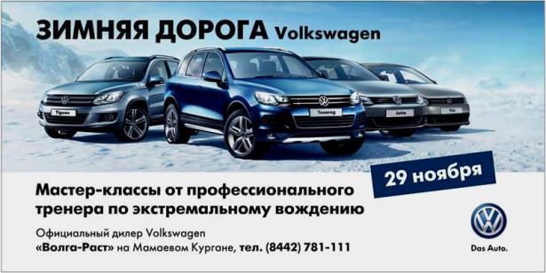 Зимняя дорога Volkswagen