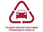 100 000 автомобилей продано по программе утилизации