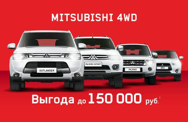 внедорожники Mitsubishi