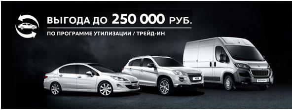 выгоду до 250 000 рублей