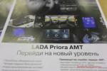 Lada Priora c АМТ П-Сервис Волгоград Фото 23