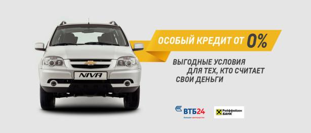 Особый кредит на Chevrolet Niva