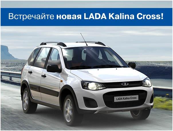 Встречайте новая LADA Kalina Cross