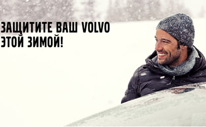 Защитите Ваш Volvo