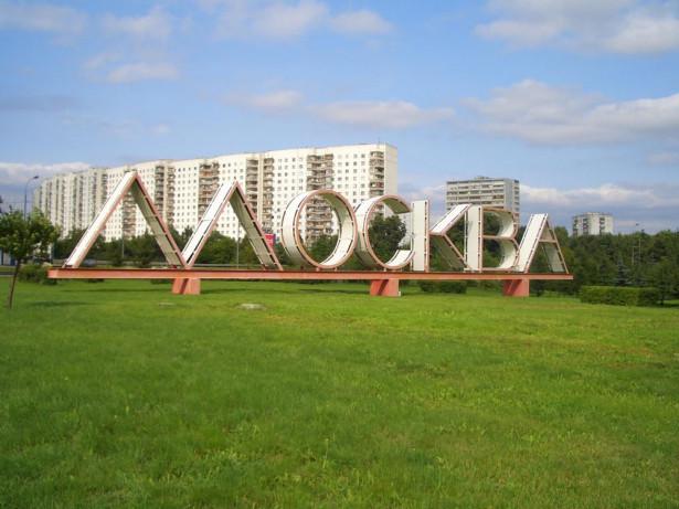 въезд в Москву