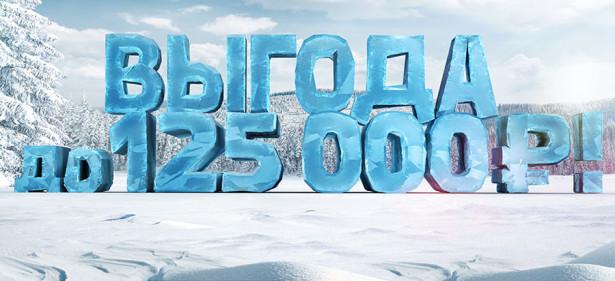 выгода до 125 000 рублей!